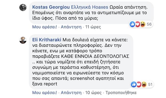 Τα ellinika hoaxes παραδέχτηκαν τα δικά τους fake news 16