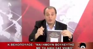 Ο Βελόπουλος έχει επιστολές του Ιησού και τις πουλάει!