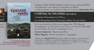 Η «Έρευνα για την Κρίση» σε Ρέθυμνο - Ηράκλειο & Θεσσ/νίκη