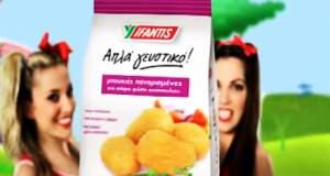Σαλμονέλα σε κοτομπουκιές εντόπισε ο ΕΦΕΤ: Αποσύρεται το προϊόν από την αγορά