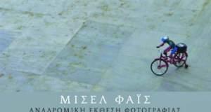 Μια έκθεση φωτογραφίας με το «Σπασμένο βλέμμα» του Μισέλ Φάις