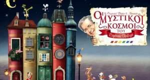 «Οι μυστικοί κόσμοι του Ευγένιου Τριβιζά» έρχονται στη ΔΕΘ