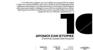 Δέκα εμβληματικοί «Δρόμοι σαν Ιστορίες» με... οδηγό τον Σταύρο Κωνσταντινίδη