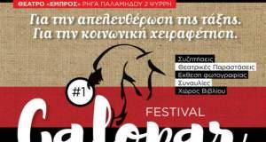 Τριήμερο φεστιβάλ της Ροσινάντε στο Θέατρο Εμπρός