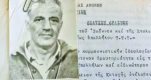 Στο φως οι 2 απόρρητοι φάκελοι του Χαρίλαου Φλωράκη στην Ασφάλεια