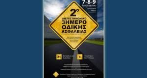 Ένα 3ήμερο αφιερωμένο στην Κοινωνία της Κυκλοφορίας και την Οδική Ασφάλεια