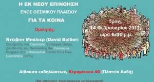 «Επανα-επινοώντας ένα θεσμικό πλαίσιο για τα κοινά» στο Ινστιτούτο Νίκος Πουλαντζάς