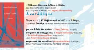 Νέα «Ακατάλληλα» ποιήματα του Δήμου Χλωπτσιούδη