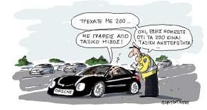 Ταξικά...