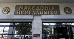 Μετοχές αντί μισθών πρότεινε ο εκδότης της «Μακεδονίας»