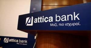 Ποινική δίωξη σε βάρος στελεχών της Τράπεζας Αττικής για αφερέγγυα δάνεια