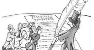 Συμφωνία ΓΣΕΕ, εργοδοτών για τη νέα συλλογική σύμβαση εργασίας