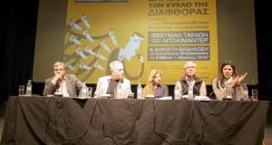 Η προστασία των whistleblowers – Οι ομιλίες του φεστιβάλ ντοκιμαντέρ