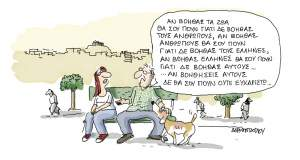 Η τοξική Ελλάδα...