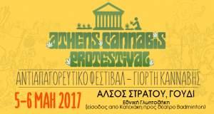 Το πρόγραμμα του φετινού αντιαπαγορευτικού φεστιβάλ