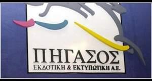 Αναστολή απεργίας των εργαζομένων στον «Πήγασο»