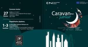 «Καραβάνι. Η Συνέχεια. Τροφοδοτώντας το μέλλον: Κινώντας την πόλη με την τέχνη»