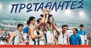 «Είμαστε Πια Πρωταθλητές» του Βασίλη Σκουντή