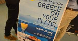 H ελληνική γαστρονομία στο Ευρωπαϊκό Κοινοβούλιο
