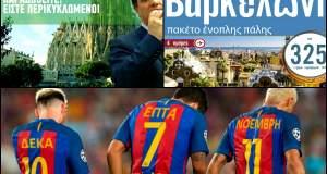 Άβατο η Βαρκελώνη, η μεγαλύτερη γιάφκα τρομοκρατών