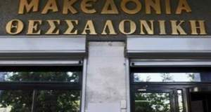 Αναστέλλει την κυκλοφορία της η εφημερίδα «Μακεδονία»