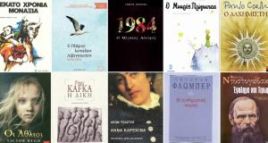 Τα δέκα πιο διαχρονικά λογοτεχνικά βιβλία