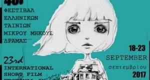 40ο Φεστιβάλ Ταινιών Μικρού Μήκους Δράμας