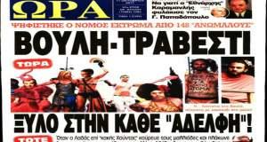 Ο Κοντονής έστειλε στην εισαγγελία το ρατσιστικό πρωτοσελίδο της «Ελεύθερης Ώρας»