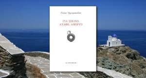 Το Αιγαίο ως υπερχρονικό σύμβολο στην ποίηση της Γιώτας Αργυροπούλου