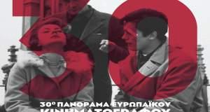 Το Πανόραμα Ευρωπαϊκού Κινηματογράφου τριανταρίζει