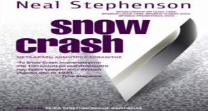«Snow Crash» του Neal Stephenson