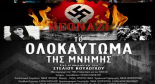 Νεοναζί - Το Ολοκαύτωμα της Μνήμης [Ολόκληρο το ντοκιμαντέρ]