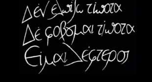 Νίκος Καζαντζάκης: Ακροβάτης πάνω από το χάος