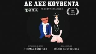 «Δε λες κουβέντα»: Ένα animation για το ρεμπέτικο