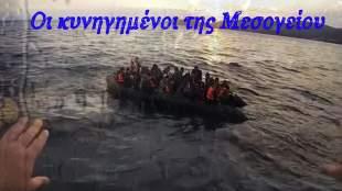 Οι κυνηγημένοι της Μεσογείου