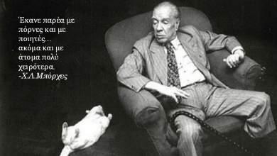 Χόρχε Λουίς Μπόρχες: Έκανε παρέα με πόρνες και ποιητές...