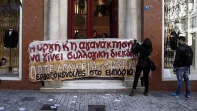 ΣτΕ: Αντισυνταγματικό το άνοιγμα των καταστημάτων τις Κυριακές