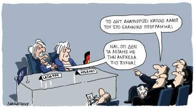 Το ΔΝΤ αναγνωρίζει τα λάθη του