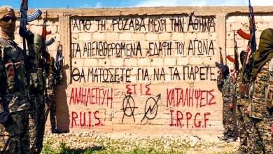 Έλληνες αναρχικοί πολεμούν τζιχαντιστές στην Ροζάβα [ΦΩΤΟ+ΒΙΝΤΕΟ]