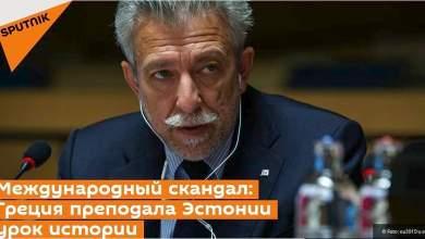 Sputnik: Η Ελλάδα έδωσε μαθήματα Ιστορίας, η Εσθονία άλλαξε το κείμενο του συνεδρίου