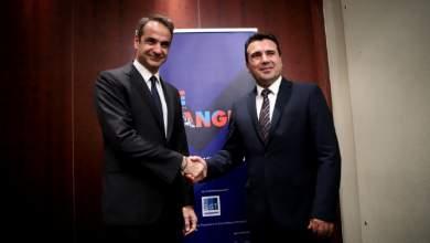 Η κυβέρνηση της ΝΔ συγχαίρει τη Βόρεια Μακεδονία για την ένταξη στο ΝΑΤΟ