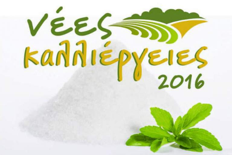 Πανελλήνιο συνέδριο για τις νέες καλλιέργειες στις 19 και 20 Νοεμβρίου
