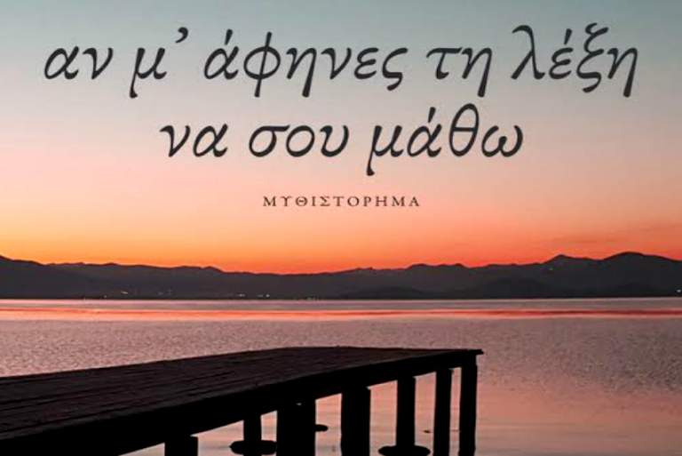 «Αν μ' άφηνες τη λέξη να σου μάθω», του Δημήτρη Μπουραντά