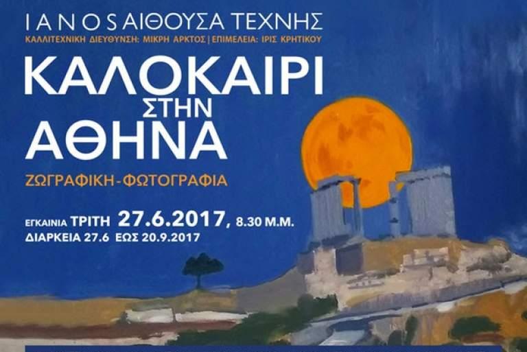 Καλοκαίρι στην Αθήνα από τον Ιανό