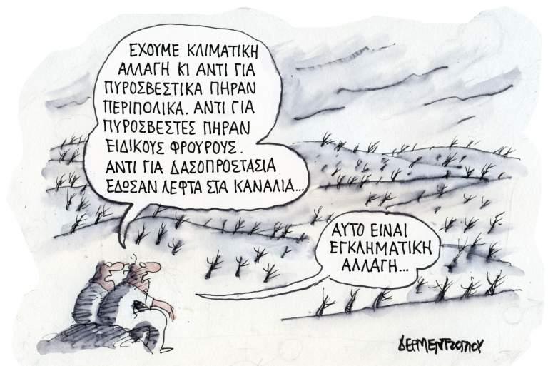 Κλιματική και εγκληματική αλλαγή...