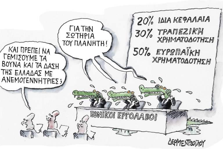 Η πράσινη μετάβαση της διαπλοκής...