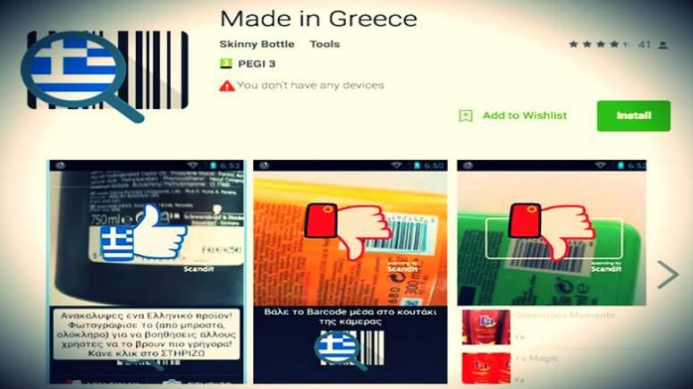 Made In Greece  Μια εφαρμογή στο κινητό σου δείχνει ποιά προϊόντα είναι  ελληνικά 6e97dc2f849