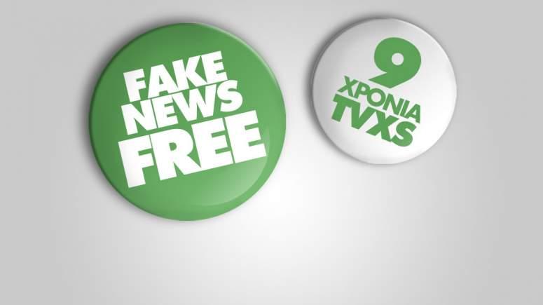 Τvxs - Fake news free: Μια ιστορία για τους αναγνώστες μας
