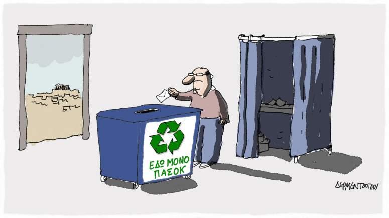 Νέος φορέας από 100% ανακυκλώσιμο ΠΑΣΟΚ...