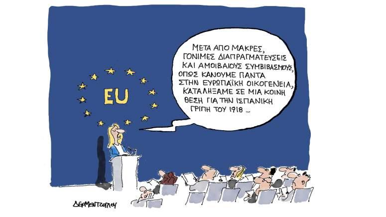 Η ευρωπαϊκή οικογένεια...